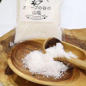画像2: オリーブの谷の山塩