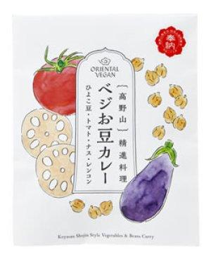 画像1: ベジお豆カレー