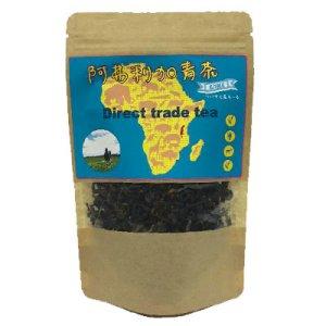 画像1: 阿弗利加 青茶 ツイスト&ロール(アフリカ産ウーロン茶ツイスト&ロール)