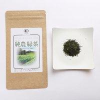 純農緑茶(静岡県牧の原産)〜茶草場農法・有機JAS認定
