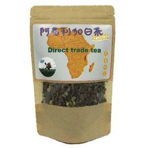 画像1: 阿弗利加 白茶(アフリカ産白茶)