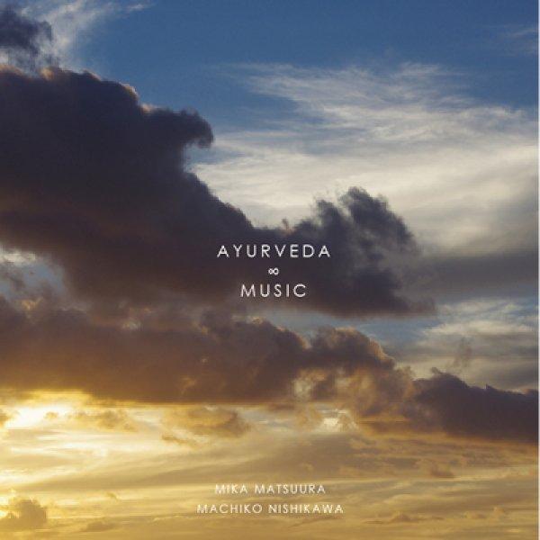 画像1: AYURVEDA∞MUSIC(アーユルヴェーダ ミュージック) (1)